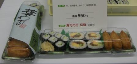 寿司の花 松梅  葉わさびバラエティーセット